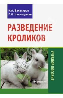 Разведение кроликов рэймонд таллис краткая история головы инструкция по применению