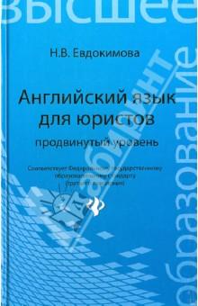 Английский язык для юристов. Продвинутый уровень л в доровских древнегреческий язык учебное пособие