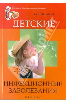 Детские инфекционные заболевания атлас детских инфекционных заболеваний
