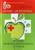 Диабет - не проблема: основы немедикаментозного лечения