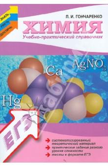 Химия: учебно-практический справочник галина серикова сварочные работы практический справочник