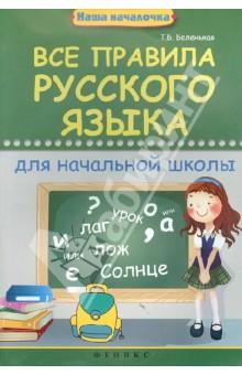 Все правила русского языка для начальной школы правила русского языка в стихах для начальной школы изд 3 е феникс