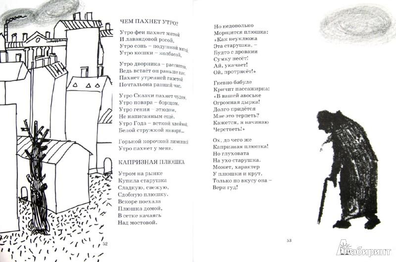 Иллюстрация 1 из 39 для Как хорошо…  №5. Стихи, сказки, рассказы, повести | Лабиринт - книги. Источник: Лабиринт