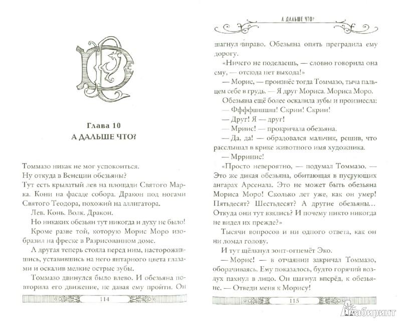 Иллюстрация 1 из 16 для Властелин молний - Улисс Мур   Лабиринт - книги. Источник: Лабиринт