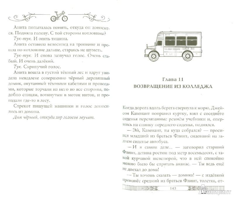 Иллюстрация 1 из 16 для Затерянный город - Улисс Мур | Лабиринт - книги. Источник: Лабиринт