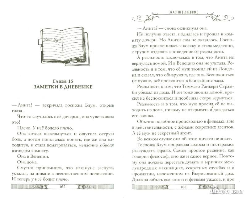 Иллюстрация 1 из 10 для Лабиринт теней - Улисс Мур | Лабиринт - книги. Источник: Лабиринт