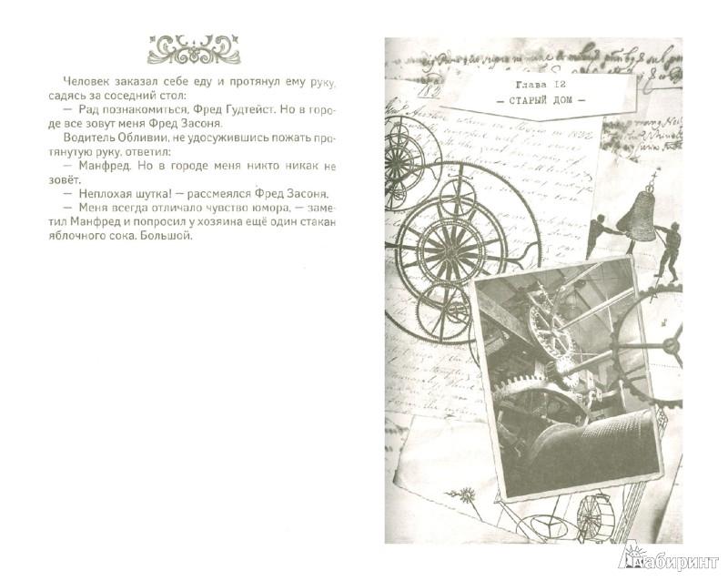 Иллюстрация 1 из 10 для Остров Масок - Улисс Мур | Лабиринт - книги. Источник: Лабиринт