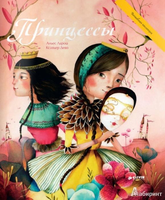 Иллюстрация 1 из 6 для Волшебная коллекция. Принцессы. Феи. Комплект из 2-х книг - Босье, Ларош | Лабиринт - книги. Источник: Лабиринт