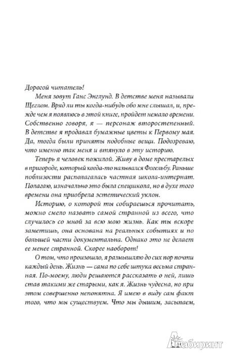 Иллюстрация 1 из 14 для Зеленый круг - Стефан Каста | Лабиринт - книги. Источник: Лабиринт