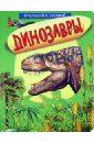 Динозавры. Открывай и узнавай