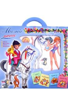 Милый пони. Чудесный чемоданчик