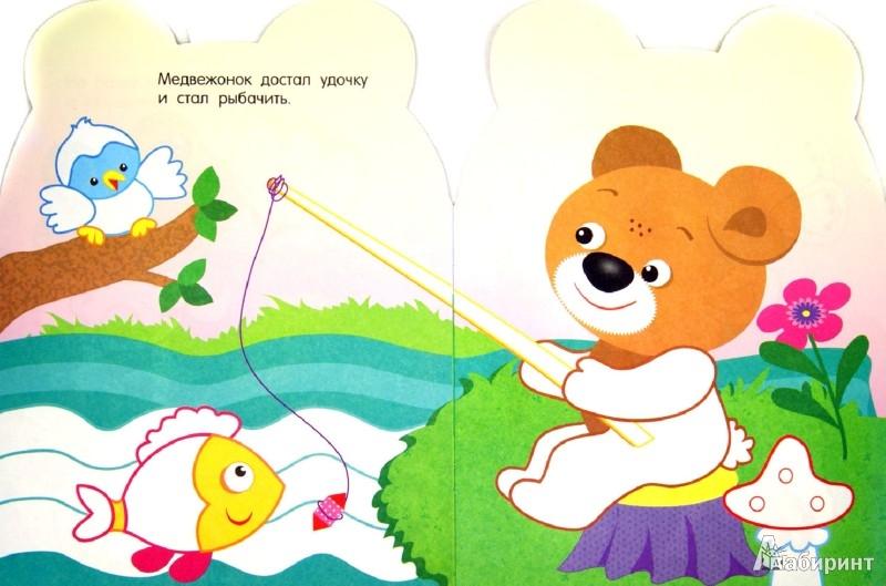 """Иллюстрация 1 из 11 для Раскраска для самых маленьких """"Мишка""""   Лабиринт - книги. Источник: Лабиринт"""