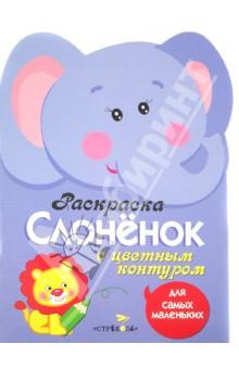"""Раскраска для самых маленьких """"Слоненок"""""""