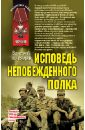 Исповедь непобежденного полка, Киселев Валерий Павлович