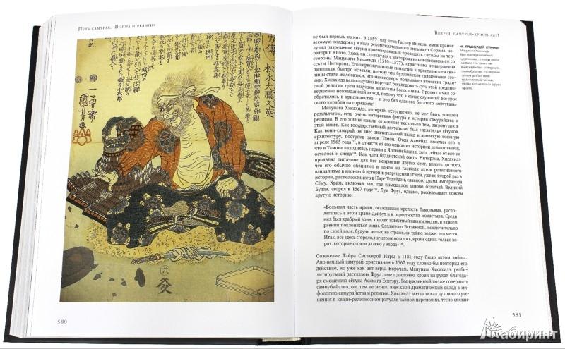 Иллюстрация 1 из 3 для Самураи. Военная история Японии - Стивен Тернбулл | Лабиринт - книги. Источник: Лабиринт
