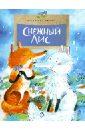 Снежный лис, Бибчук Екатерина