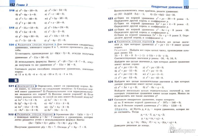 Алгебра 8 класс дорофеев с заданиями