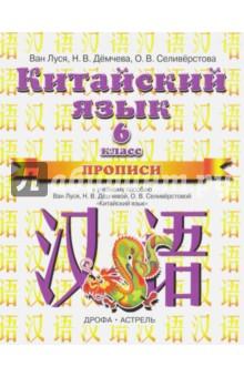 Прописи являются необходимым приложением к пособию и частью учебно-методического комплекта курса китайского языка для учащихся общеобразовательных учреждений, изучающих китайский язык как второй иностранный. 2-е издание, стереотипное.