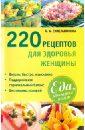 Синельникова А. 220 рецептов для здоровья женщины