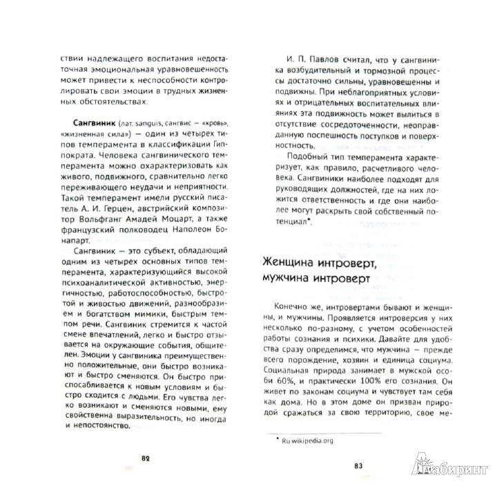 Иллюстрация 1 из 10 для Интроверт в экстравертном мире - Елизавета Романцева | Лабиринт - книги. Источник: Лабиринт