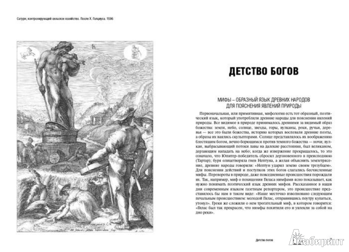 Иллюстрация 1 из 17 для Мифы в искусстве старом и новом - Рене Менар | Лабиринт - книги. Источник: Лабиринт