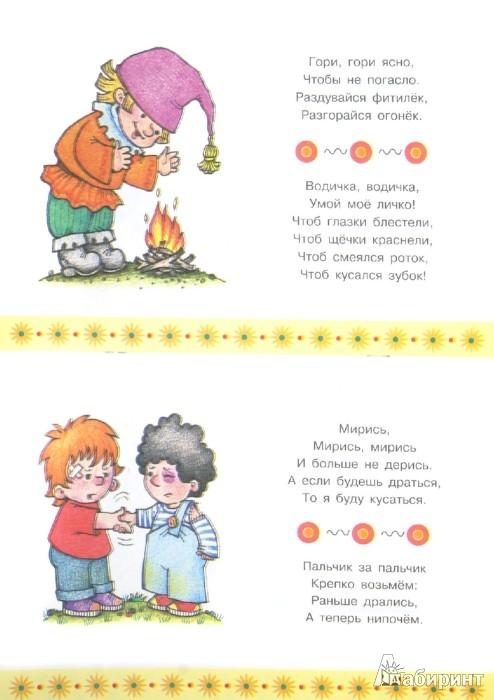 Иллюстрация 1 из 19 для Заклички. Небылицы | Лабиринт - книги. Источник: Лабиринт
