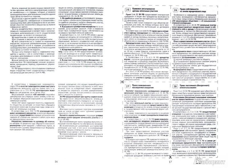 Иллюстрация 1 из 4 для Шпаргалка по земельному праву   Лабиринт - книги. Источник: Лабиринт