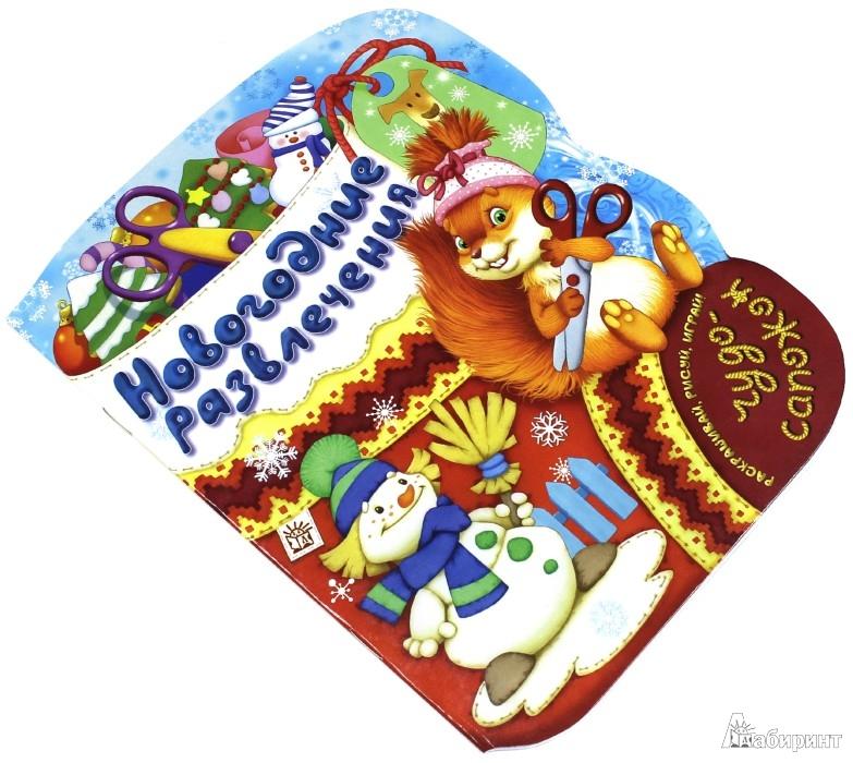 Иллюстрация 1 из 21 для Чудо-сапожок. Новогодние развлечения | Лабиринт - книги. Источник: Лабиринт
