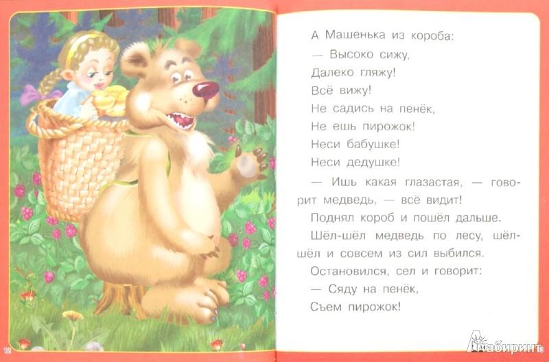 Иллюстрация 1 из 7 для Маша и медведь. Три медведя | Лабиринт - книги. Источник: Лабиринт