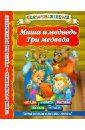 Маша и медведь. Три медведя дмитриева в г емельянова татьяна александровна любимые сказки маша и медведь три поросенка