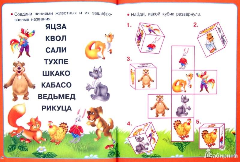 Иллюстрация 1 из 16 для Снегурушка и лиса. Лиса, заяц и петух | Лабиринт - книги. Источник: Лабиринт