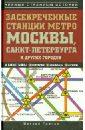 Гречко Матвей Засекреченные станции метро Москвы, Санкт-Петербурга и других городов цена