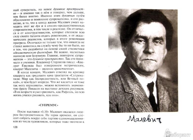 Иллюстрация 1 из 18 для Малевич - Ксения Букша | Лабиринт - книги. Источник: Лабиринт