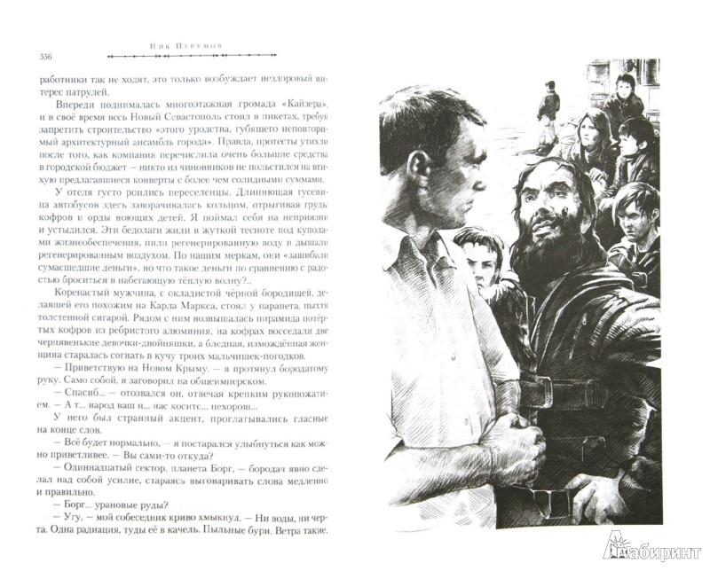 Иллюстрация 1 из 4 для Империя превыше всего: дилогия - Ник Перумов | Лабиринт - книги. Источник: Лабиринт