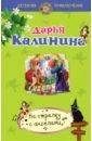 Калинина Дарья Александровна На стрелку с ангелами