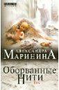 Маринина Александра Оборванные нити. В 3 томах. Том 1