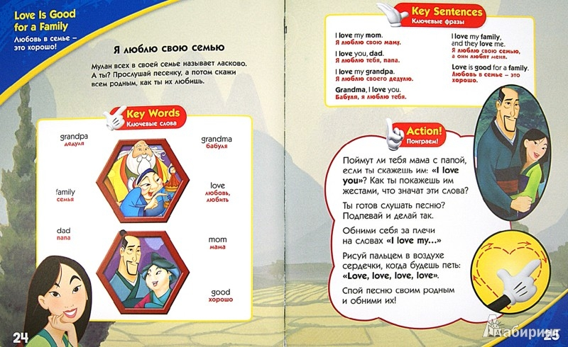 Иллюстрация 1 из 15 для Друзья и семья. Disney English (+СD) | Лабиринт - книги. Источник: Лабиринт