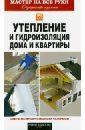 Колосов Евгений Викторович Утепление и гидроизоляция дома и квартиры цена в Москве и Питере