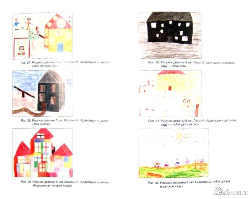 Иллюстрация 1 из 30 для О чем говорят рисунки детей. Руководство для родителей и педагогов - Алла Баркан | Лабиринт - книги. Источник: Лабиринт