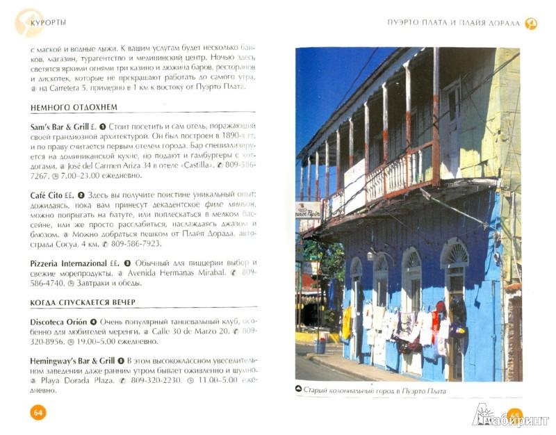 Иллюстрация 1 из 7 для Доминиканская Республика. Путеводитель - Гонсалез, Сиви | Лабиринт - книги. Источник: Лабиринт