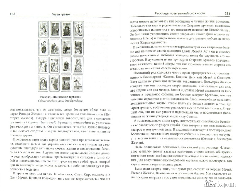 Иллюстрация 1 из 11 для Таро. Предсказание и гадание. Раскрытие трех смысловых уровней - Сьюзен Блэр-Хант | Лабиринт - книги. Источник: Лабиринт