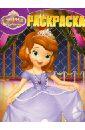 Волшебная раскраска. Принцесса София (№13153)