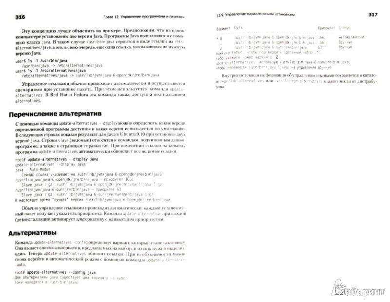 Иллюстрация 1 из 9 для Linux. Установка, настройка, администрирование - Михаэль Кофлер | Лабиринт - книги. Источник: Лабиринт