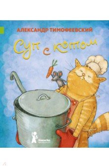 Суп с котом тимофеевский а суп с котом