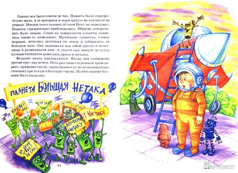 Иллюстрация 1 из 43 для Удивительное путешествие Мякиша, Нетака и Непоседы - Ефим Чеповецкий | Лабиринт - книги. Источник: Лабиринт