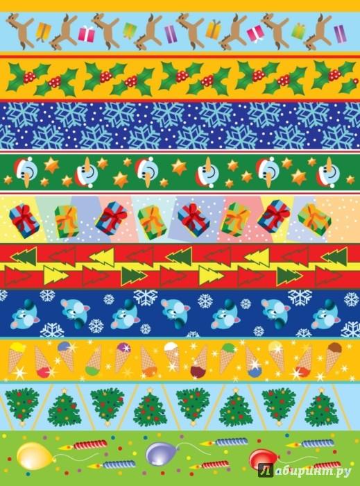 Иллюстрация 1 из 21 для Снежинки, гирлянды, ангелочки. Новогодние украшения   Лабиринт - книги. Источник: Лабиринт