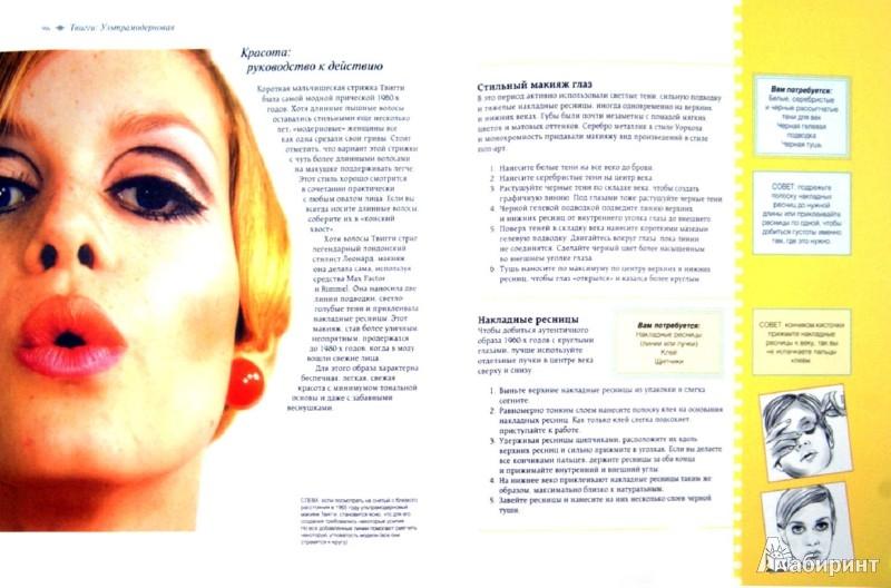 Иллюстрация 1 из 31 для Быть fashion icon. Руководство по созданию образа в стиле винтаж - Сара Кеннеди   Лабиринт - книги. Источник: Лабиринт