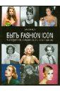 Быть fashion icon. Руководство по созданию образа в стиле винтаж, Кеннеди Сара