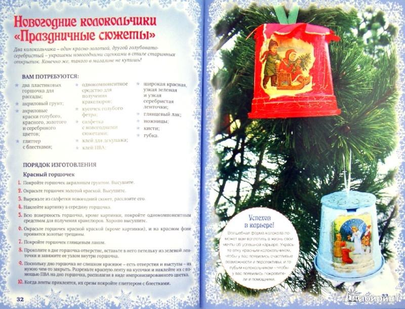 Иллюстрация 1 из 6 для Новогодние украшения и подарки в технике декупаж - Ольга Воронова | Лабиринт - книги. Источник: Лабиринт