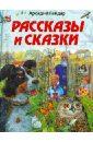Гайдар Аркадий Петрович Рассказы и сказки цена